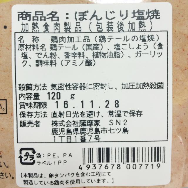 ぼんじり塩焼120g