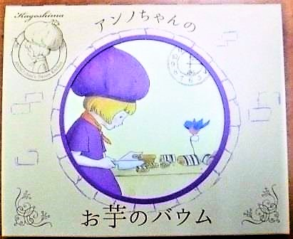 アンノちゃん 安納芋バーム 4本入