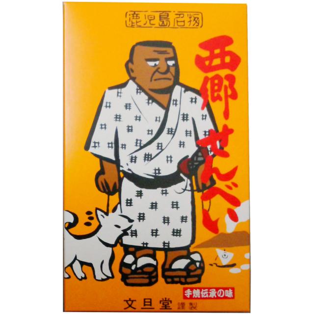 鹿児島のお土産 西郷せんべい 2枚入×9袋 [鶏卵を使ったせんべい]