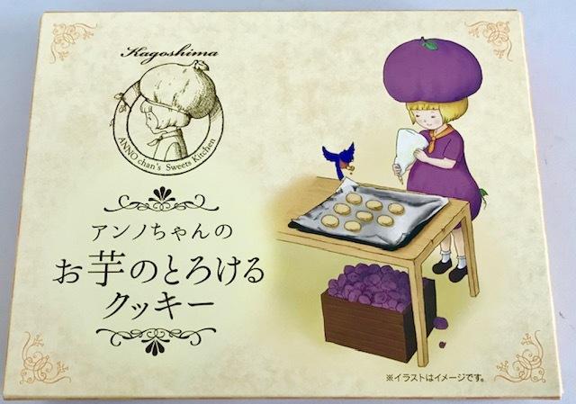 アンノちゃんのとろけるクッキー(10個入)