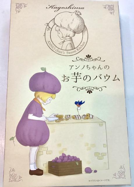 アンノちゃん 安納芋バーム8本入