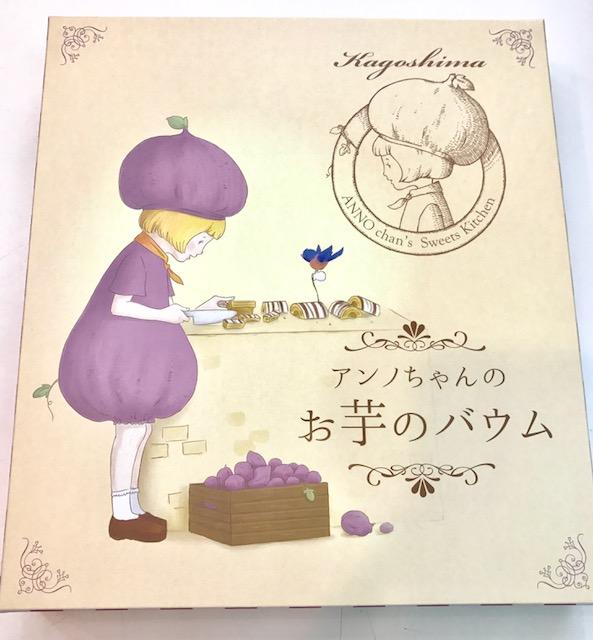 アンノちゃん 安納芋バーム12個入