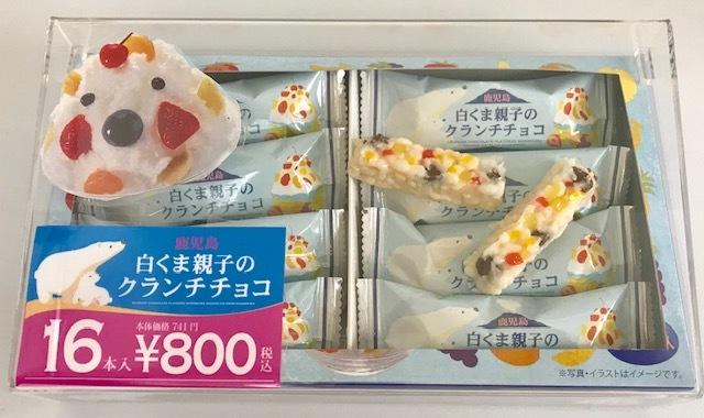 白くまクランチチョコ(16個入)