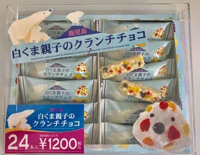 白くまクランチチョコ(24個入)