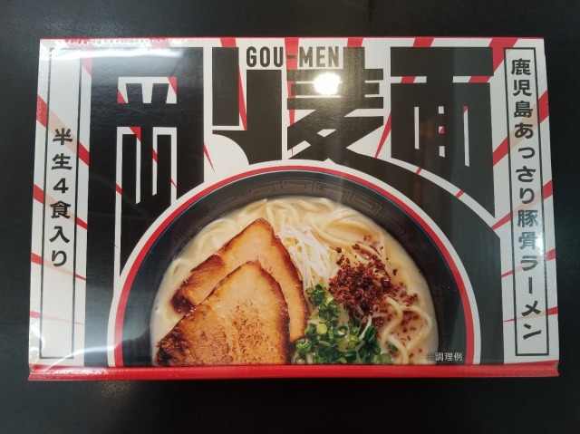 麺屋剛 鹿児島豚骨ラーメン 4食入り
