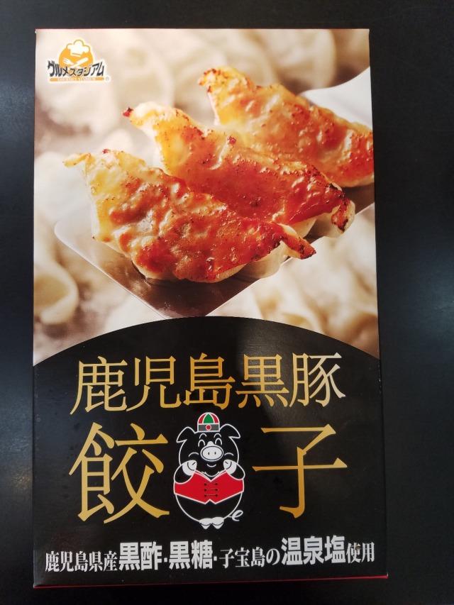 鹿児島黒豚餃子 12個入×2P