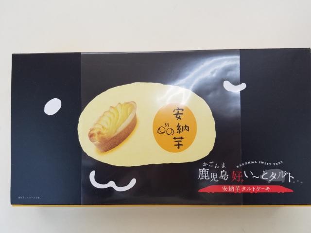鹿児島好ぃ~とタルト(安納芋) 6個入