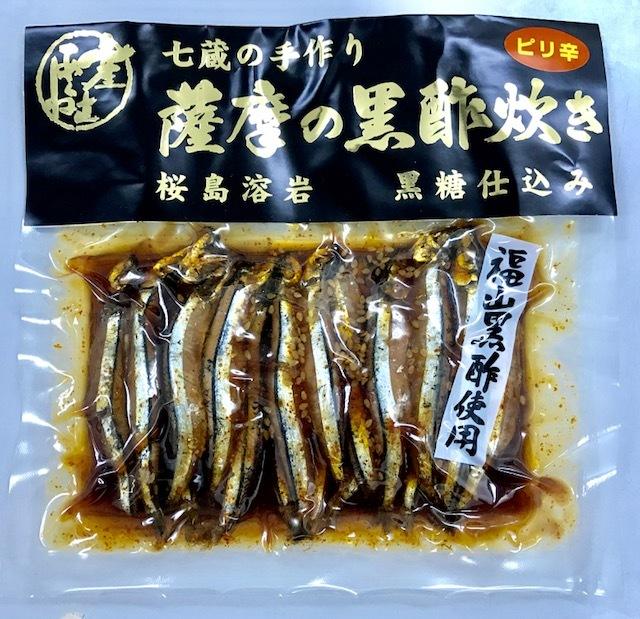 きびなごの黒酢炊き(ピり辛)