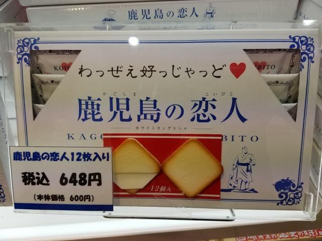 鹿児島の恋人(12枚入)