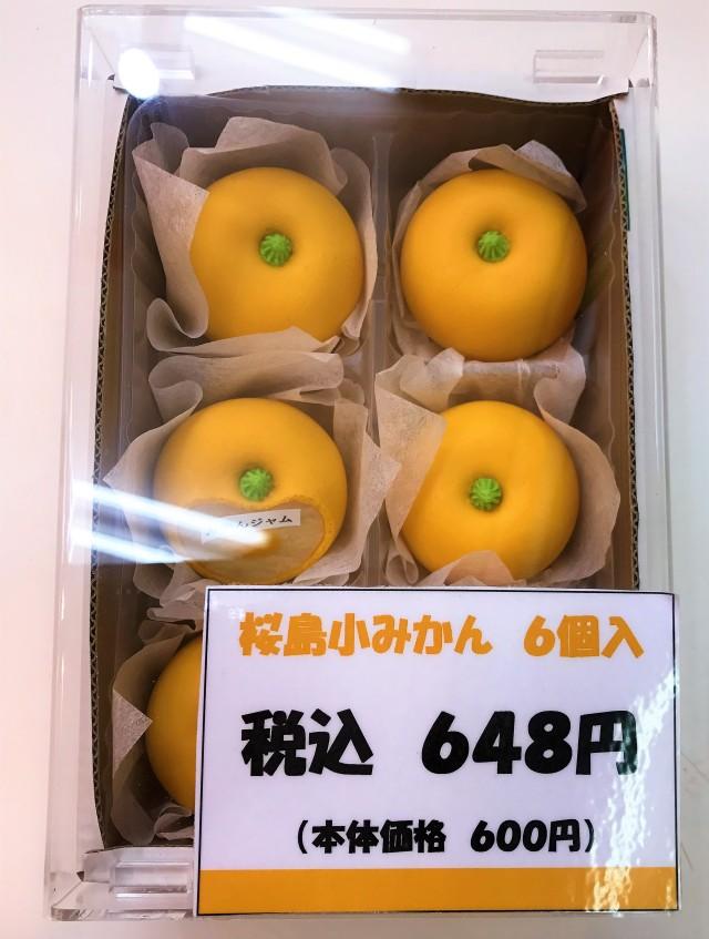桜島小みかん饅頭6個入