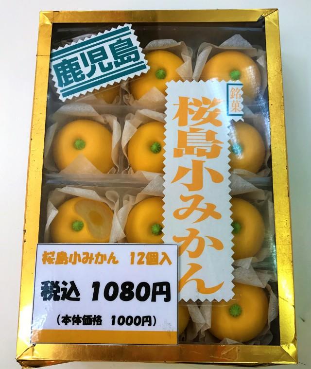 桜島小みかん饅頭12個入