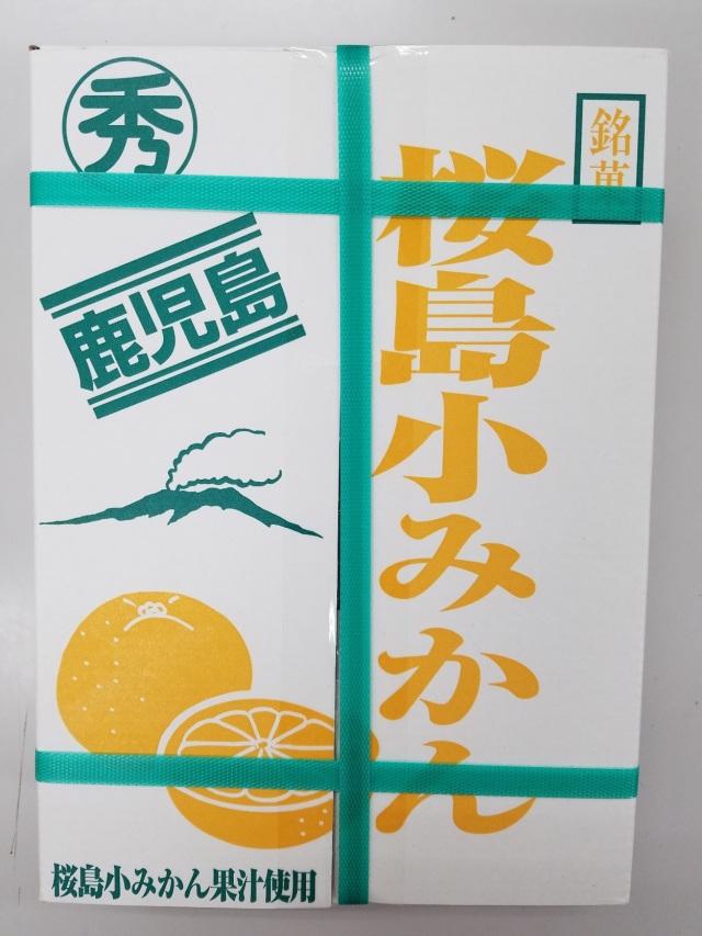 桜島小みかん饅頭(12個入)