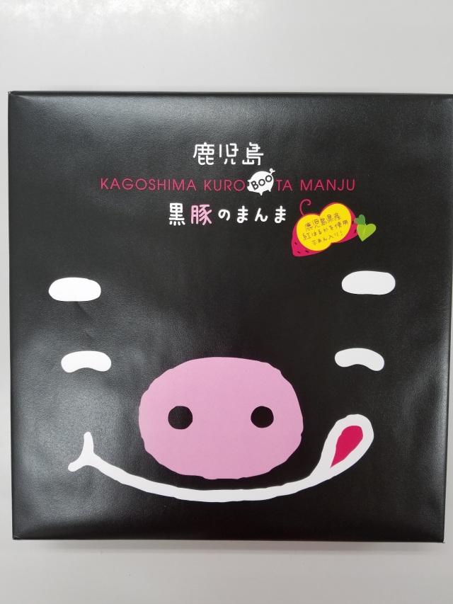 黒豚のまんま(9個入)