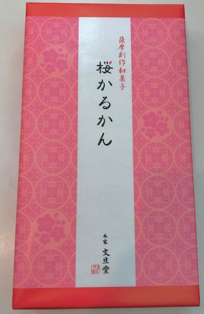 【期間限定!】桜かるかん(8個入)【4月下旬まで】