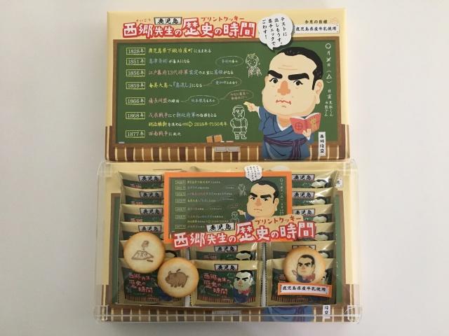 西郷先生歴史の時間プリントクッキー(18枚入)