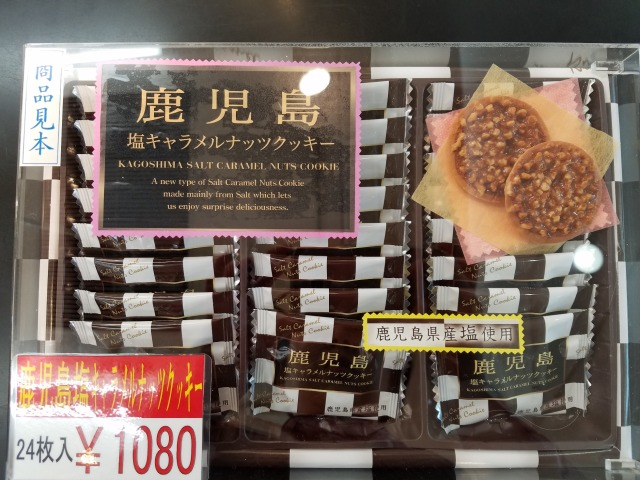 塩キャラメルナッツクッキー(24枚入)