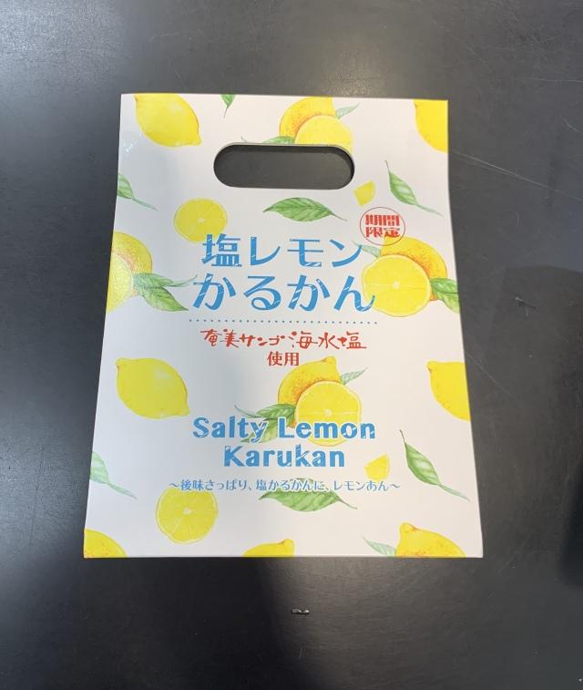 【期間限定!】塩レモンかるかん(5個入)【9月下旬まで】