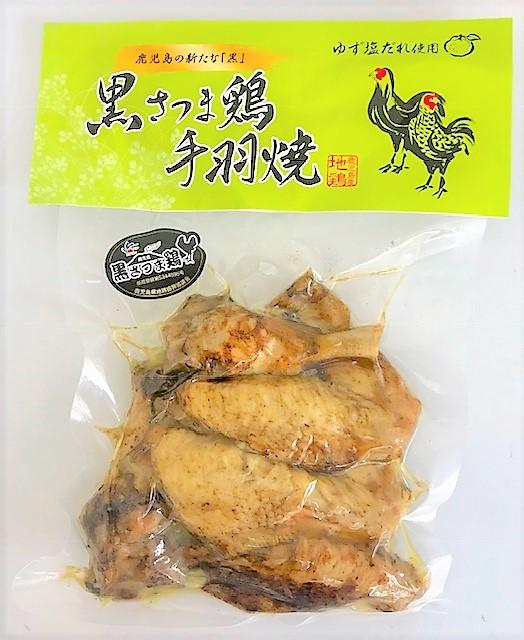 黒さつま鶏の手羽焼き