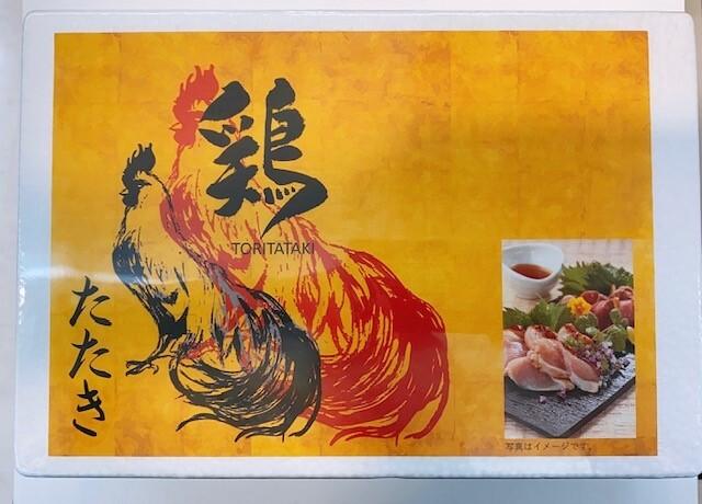 味なとり 種鶏たたきセット