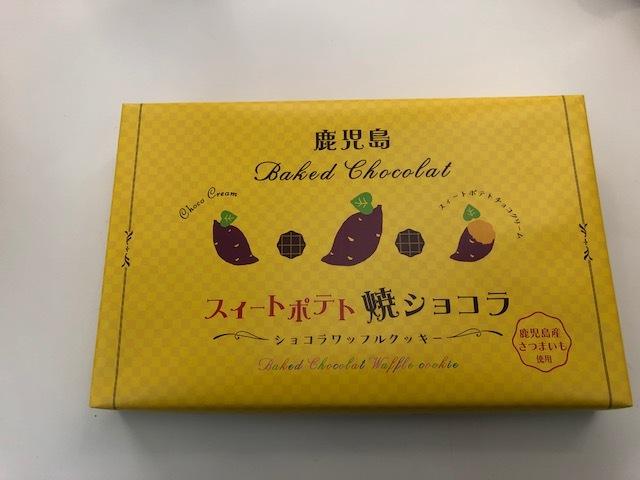 スイートポテト焼ショコラ