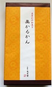 【期間限定】栗かるかん(8個入)