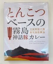 霧島神話カレー