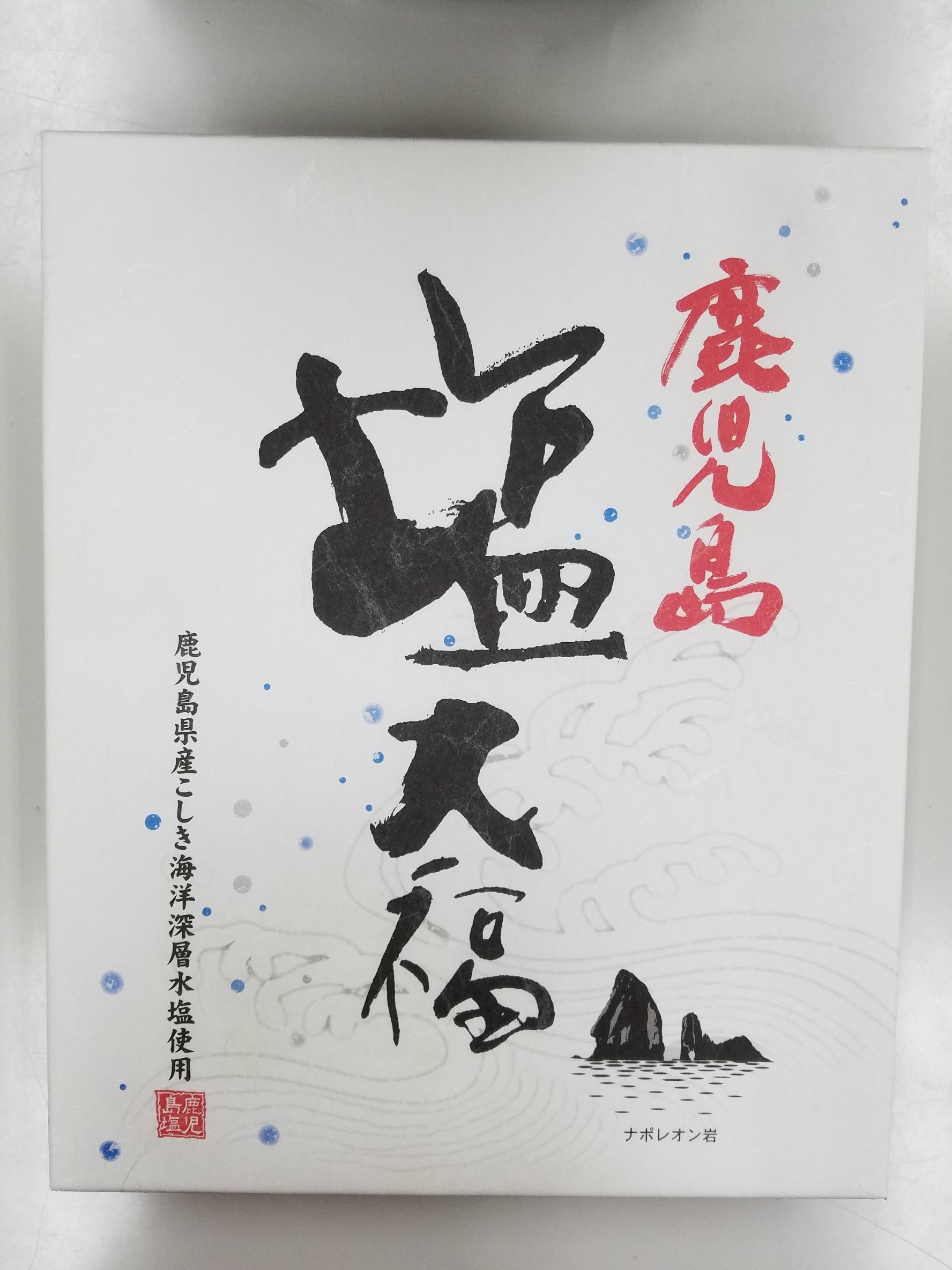 鹿児島塩大福(20個入)