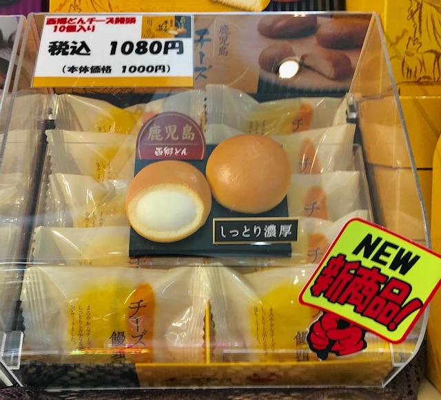 チーズ饅頭(10個入)