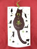 <ねこ茶>静岡産一番茶ティーバッグ【可愛い切り絵タグ付♪】