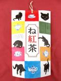 <ね紅茶>静岡県産和紅茶ティーバッグ【可愛い切り絵タグ付♪】