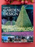 <英国ガーデニングBOOK>「GARDEN DESIGN」♪世界中の超有名ガーデンの写真集