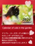 <2021猫カレンダー>ドリプレ・ローズガーデンの猫ちゃんたちの2021カレンダー