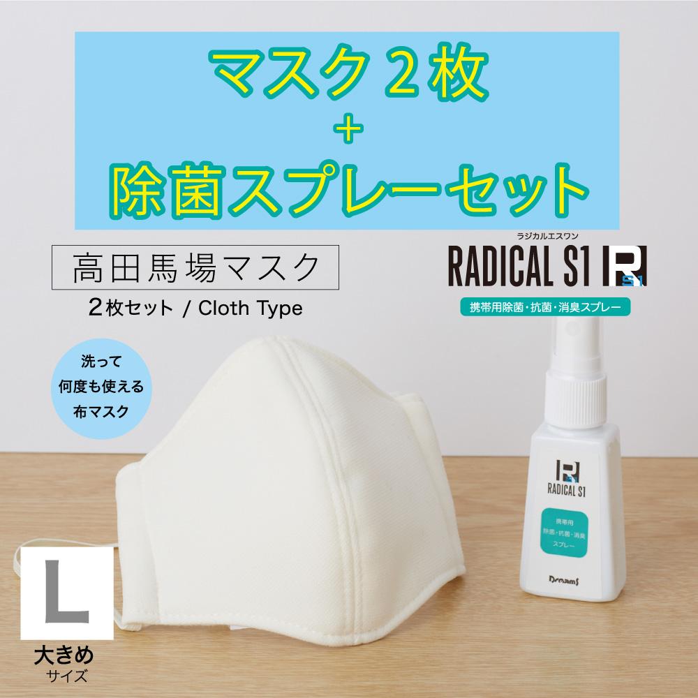 高田馬場マスクLサイズ ラジカルS1セット販売