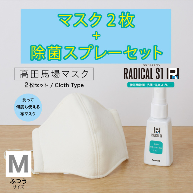 高田馬場マスクMサイズ ラジカルS1セット販売