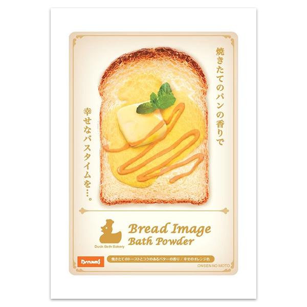 ブレッドイメージバスパウダー バター