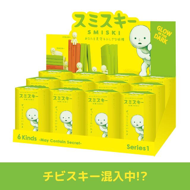 SMISKI Series 1 (Assort Box) 【送料無料!】 スミスキー シリーズ1 アソートボックス