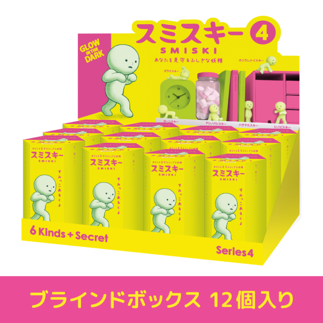 SMISKI Series 4 (Assort Box) 【送料無料!】 スミスキー シリーズ4 アソートボックス