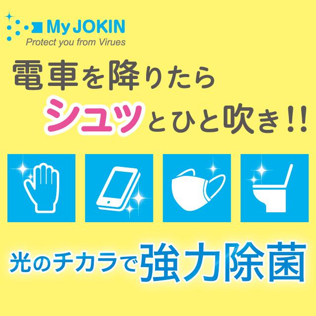 MyJokin マイ除菌 除菌スプレー