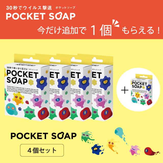 【12/15発売予定】【いまなら4個+1】POCKET SOAP 4個セット【送料無料】