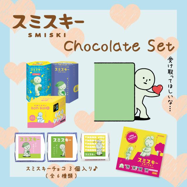 SMISKI Chocolate Set 2021 スミスキー チョコレートセット 2021【大切な人への贈り物に♪】