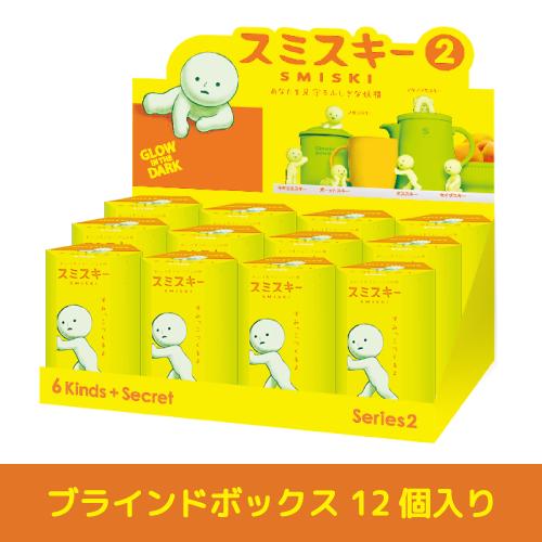 SMISKI Series 2 (Assort Box) 【送料無料!】 スミスキー シリーズ2 アソートボックス