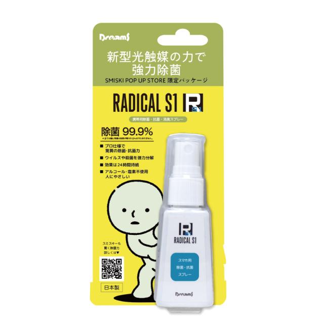 【ハンディ除菌】RADICAL S1 SMISKI Package ラジカルエスワン スミスキーパッケージ (28ml)【ネコポス可】