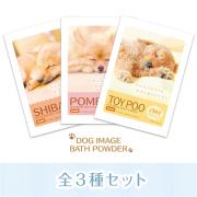 【ネコポス可】 DOG IMAGE BATH POWDER Set Dreaming Bath Time | ドッグ イメージ バス パウダー 全3種セット ドリーミング バス タイム