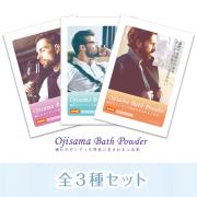 【ネコポス可】 Ojisama Bath Powder Set Dreaming Bath Time | オジサマ バス パウダー 全3種セット ワイルド ドリーミング バス タイム
