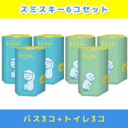 【送料無料!】SMISKI Bath Series + Toilet Series Set スミスキー バス シリーズ + トイレ シリーズ 6コセット