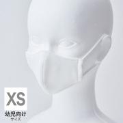 高田馬場マスク XS ホワイト (2枚セット)【ネコポス可】