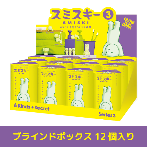 SMISKI Series 3 (Assort Box) 【送料無料!】 スミスキー シリーズ3 アソートボックス
