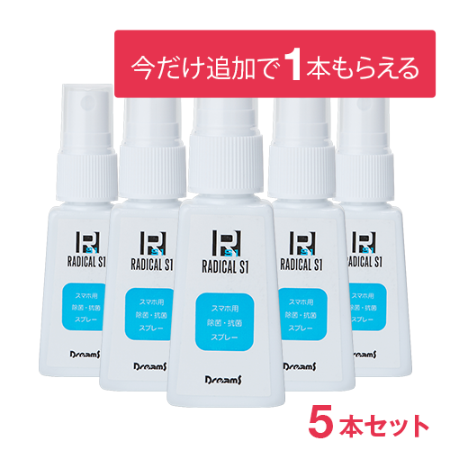 【今なら5本+1】【ハンディ除菌】RADICAL S1  for smartphones ラジカルエスワン フォースマートフォンズ(28ml) 5本セット【送料無料】