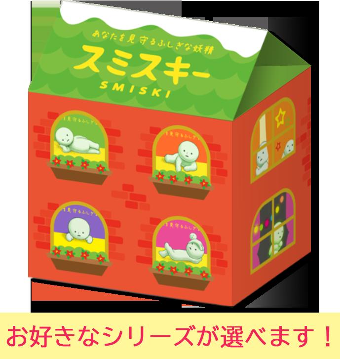 ☆数量限定☆ SMISKI スミスキーの住みつきーハウス Christmas version