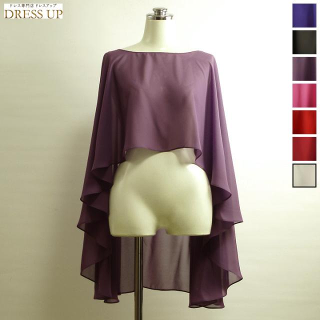 ケープ 紫